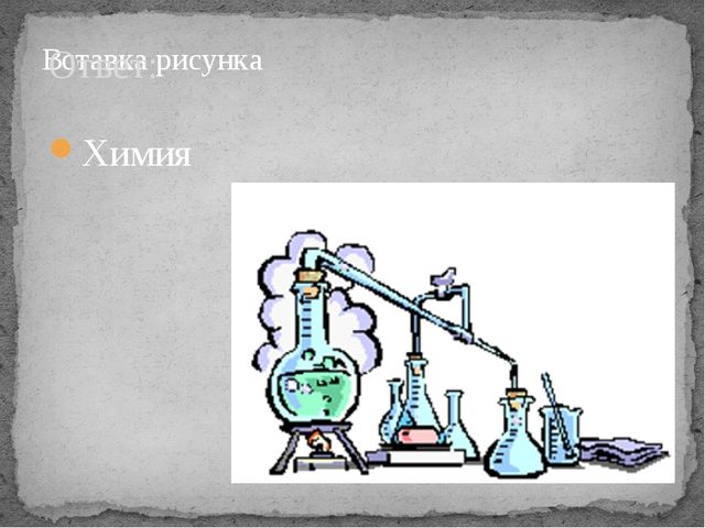 Ответ: Химия