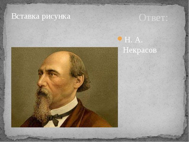 Ответ: Н. А. Некрасов