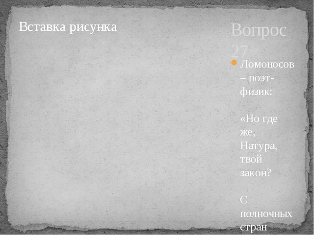 Вопрос 27 Ломоносов – поэт-физик: «Но где же, Натура, твой закон? С полночных...