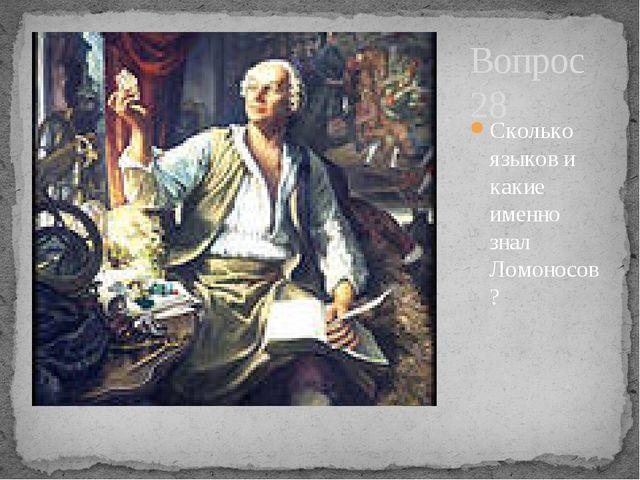 Вопрос 28 Сколько языков и какие именно знал Ломоносов?