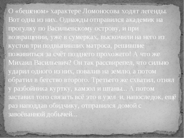 О «бешеном» характере Ломоносова ходят легенды. Вот одна из них. Однажды отпр...