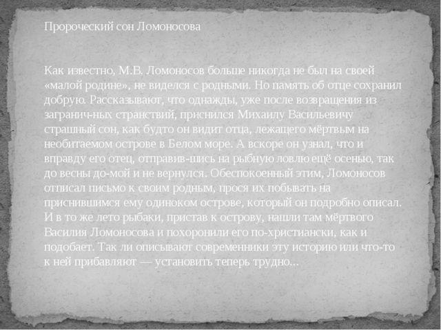 Пророческий сон Ломоносова Как известно, М.В. Ломоносов больше никогда не был...