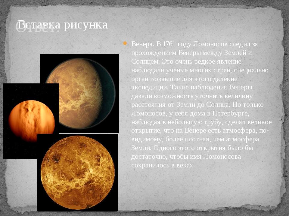 Ответ: Венера. В 1761 году Ломоносов следил за прохождением Венеры между Земл...