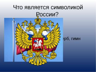 Что является символикой России? Флаг, герб, гимн