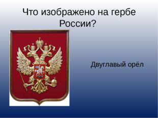 Что изображено на гербе России? Двуглавый орёл