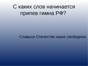 С каких слов начинается припев гимна РФ? Славься Отечество наше свободное