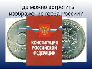 Где можно встретить изображение герба России? На официальных документах, печ