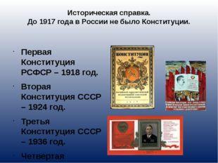 Историческая справка. До 1917 года в России не было Конституции. Первая Конст
