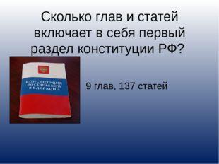 Сколько глав и статей включает в себя первый раздел конституции РФ? 9 глав, 1