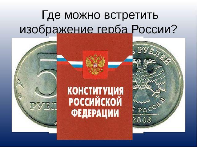 Где можно встретить изображение герба России? На официальных документах, печ...
