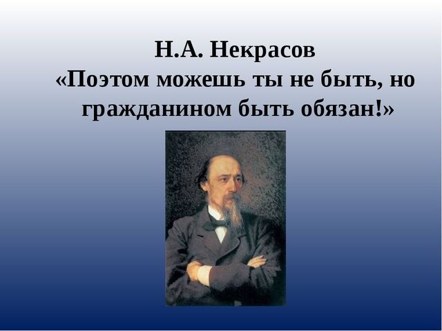 Н.А. Некрасов «Поэтом можешь ты не быть, но гражданином быть обязан!»