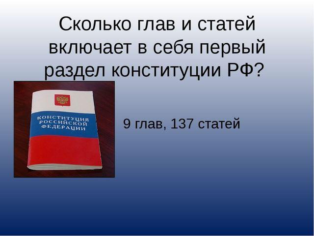 Сколько глав и статей включает в себя первый раздел конституции РФ? 9 глав, 1...