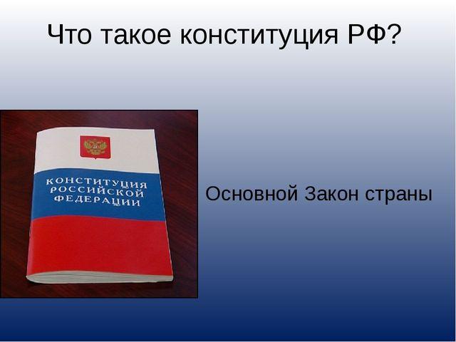 Что такое конституция РФ? Основной Закон страны