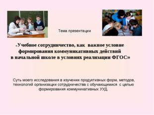 Тема презентации «Учебное сотрудничество, как важное условие формирования ко
