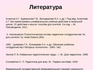 Литература Асмолов А.Г., Бурменская Г.В., Володарская И.А. и др. / Под ред. А