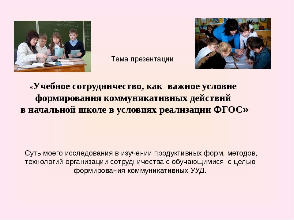 Тема презентации «Учебное сотрудничество, как важное условие формирования ко...