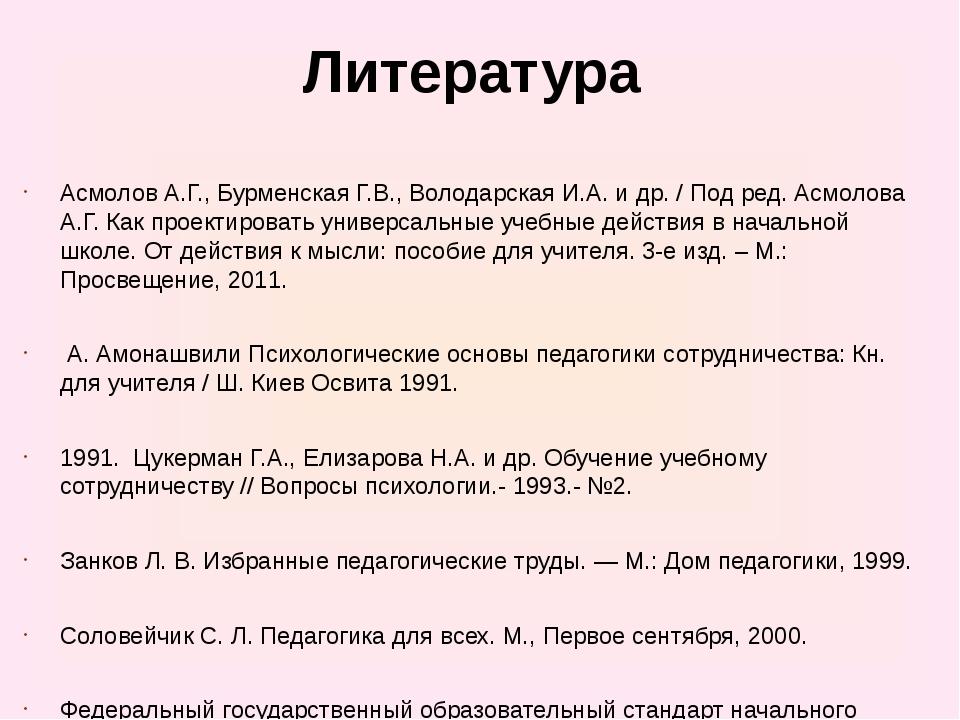 Литература Асмолов А.Г., Бурменская Г.В., Володарская И.А. и др. / Под ред. А...