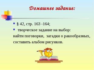 Домашнее задание: § 42, стр. 163 -164; творческое задание на выбор: найти пог