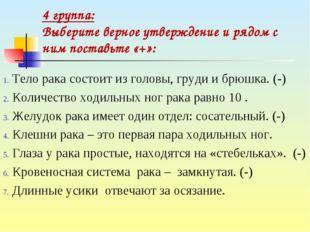 Тело рака состоит из головы, груди и брюшка. (-) Количество ходильных ног рак