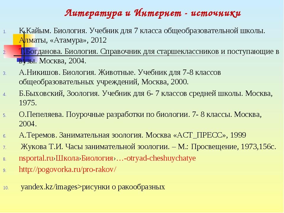 К.Кайым. Биология. Учебник для 7 класса общеобразовательной школы. Алматы, «А...