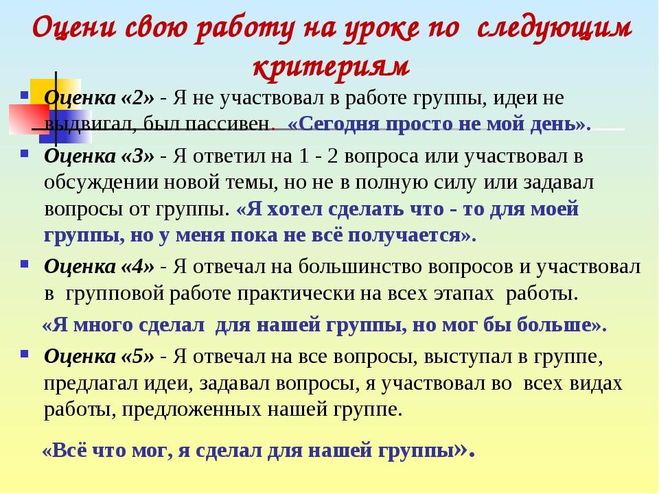 Оценка «2» - Я не участвовал в работе группы, идеи не выдвигал, был пассивен...