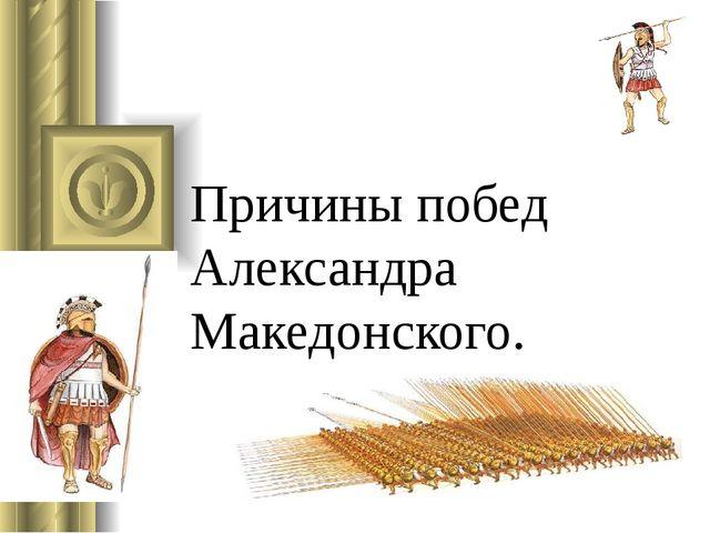 Причины побед Александра Македонского.