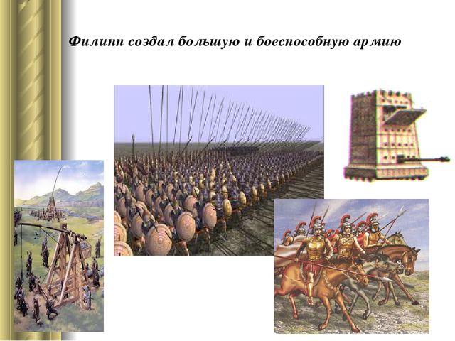Филипп создал большую и боеспособную армию