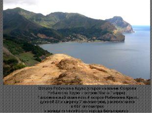 Остров Робинзона Крузо (старое название Острова Робинзона Крузо – остров Мас-