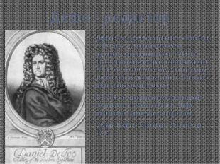 Дефо - редактор Дефо стал редактировать «Ривью» («Review»), периодическое изд