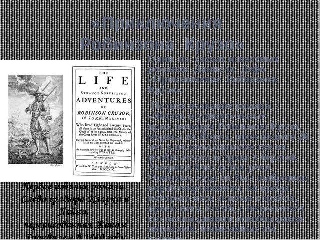 «Приключения Робинзона Крузо» Один из самых известных романов Даниеля Дефо «П...