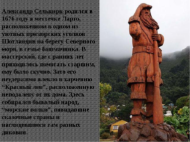 Александр Селькирк родился в 1676 году в местечке Ларго, расположенном в одно...