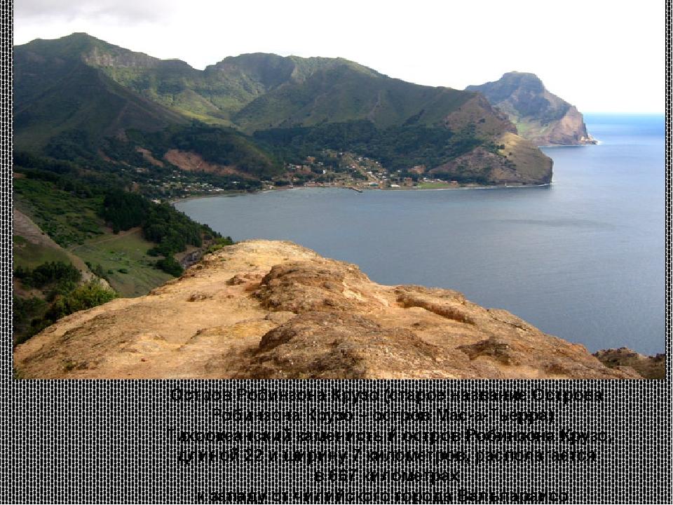 Остров Робинзона Крузо (старое название Острова Робинзона Крузо – остров Мас-...
