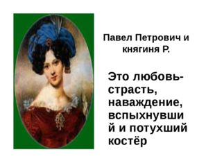 Павел Петрович и княгиня Р. Это любовь-страсть, наваждение, вспыхнувший и пот
