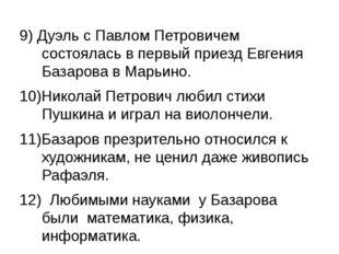 9) Дуэль с Павлом Петровичем состоялась в первый приезд Евгения Базарова в Ма