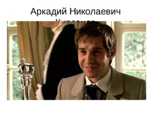 Аркадий Николаевич Кирсанов