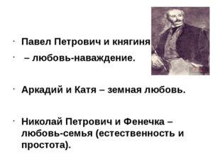 Павел Петрович и княгиня Р. – любовь-наваждение. Аркадий и Катя – земная люб