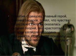 Полюбив Одинцову, главный герой, Евгений Базаров, понял, что чувства существу