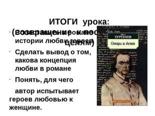 ИТОГИ урока: (возвращение к поставленным целям) Сопоставить в романе истории