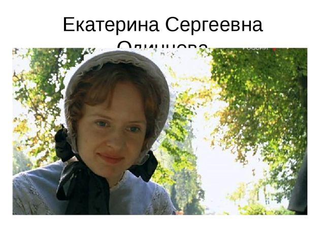 Екатерина Сергеевна Одинцова