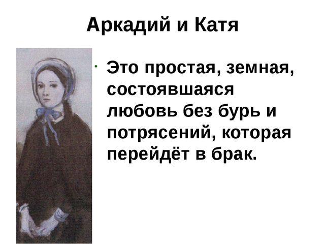 Аркадий и Катя Это простая, земная, состоявшаяся любовь без бурь и потрясений...