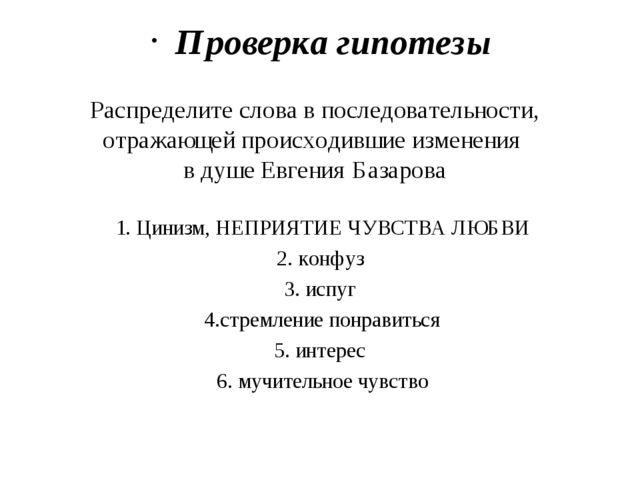 1. Цинизм, НЕПРИЯТИЕ ЧУВСТВА ЛЮБВИ 2. конфуз 3. испуг 4.стремление понравитьс...