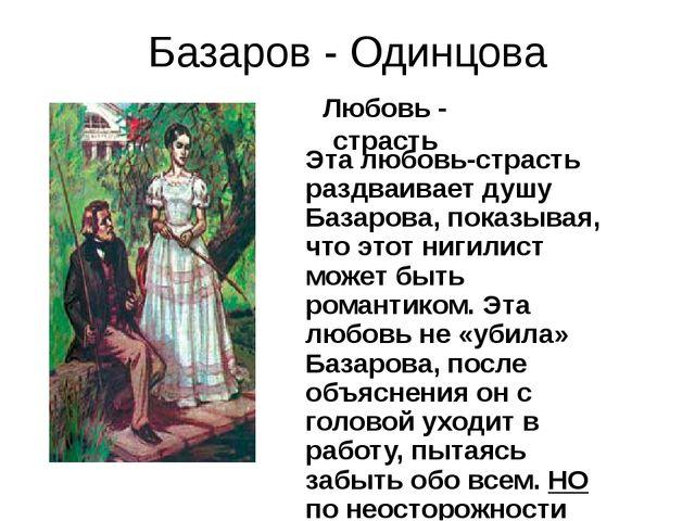 Базаров - Одинцова Эта любовь-страсть раздваивает душу Базарова, показывая, ч...