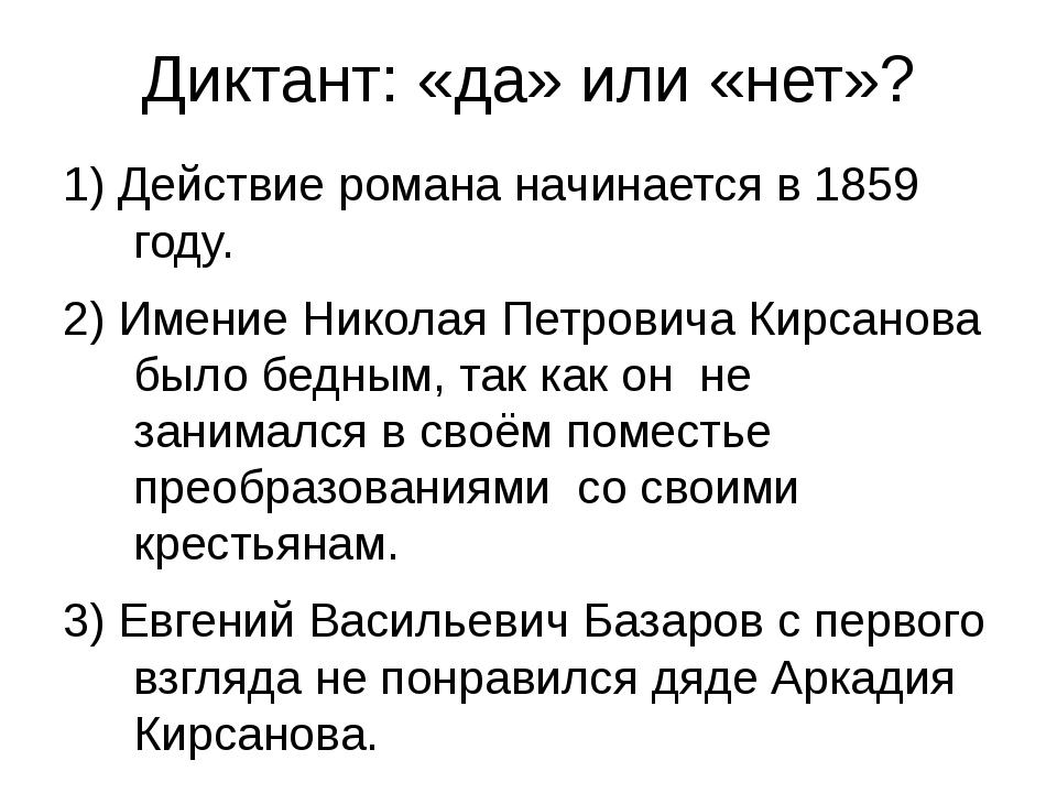 Диктант: «да» или «нет»? 1) Действие романа начинается в 1859 году. 2) Имение...
