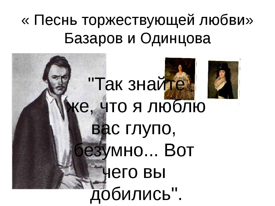 """« Песнь торжествующей любви» Базаров и Одинцова """"Так знайте же, что я люблю в..."""