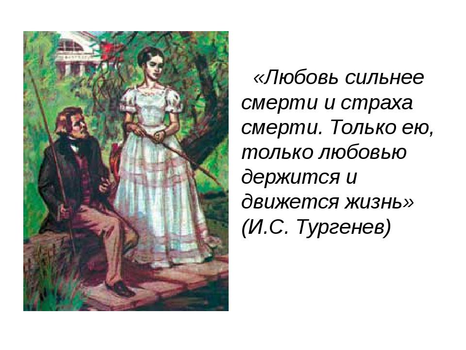 «Любовь сильнее смерти и страха смерти. Только ею, только любовью держится и...