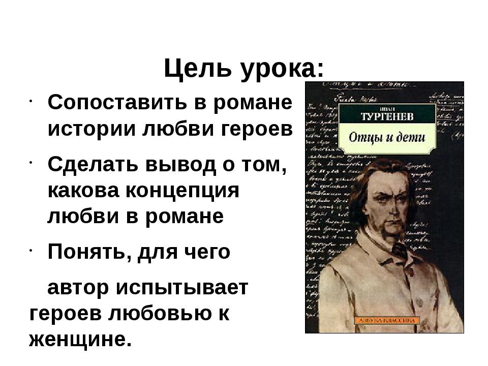 Цель урока: Сопоставить в романе истории любви героев Сделать вывод о том, к...
