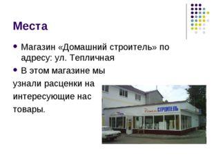 Места Магазин «Домашний строитель» по адресу: ул. Тепличная В этом магазине м