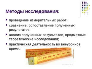 Методы исследования: проведение измерительных работ; сравнение, сопоставление