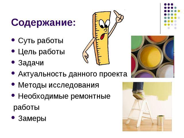 Содержание: Суть работы Цель работы Задачи Актуальность данного проекта Метод...