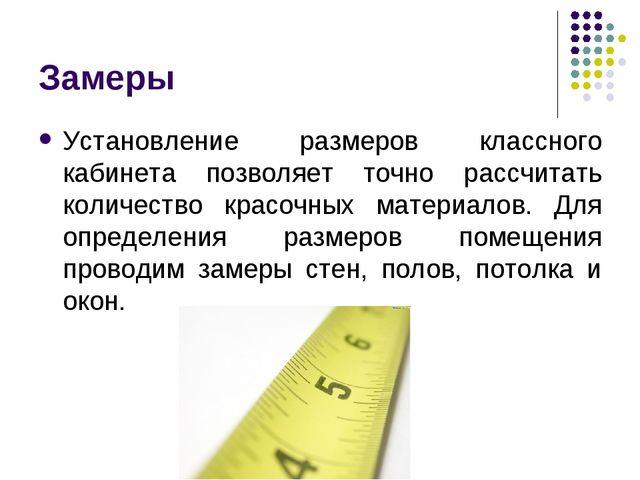 Замеры Установление размеров классного кабинета позволяет точно рассчитать ко...